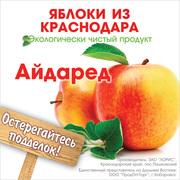 Яблоки из Краснодара