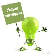 Услуги электрика монтаж установка замена
