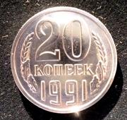 20 копеек 1991 года. без знака.