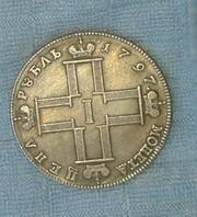 монета 1 рубль 1797 года утяжелённый