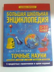 Большая школьная энциклопедия. Точные науки. 5-11 класс